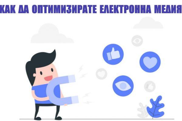 SEO стратегии за новинарски сайтове