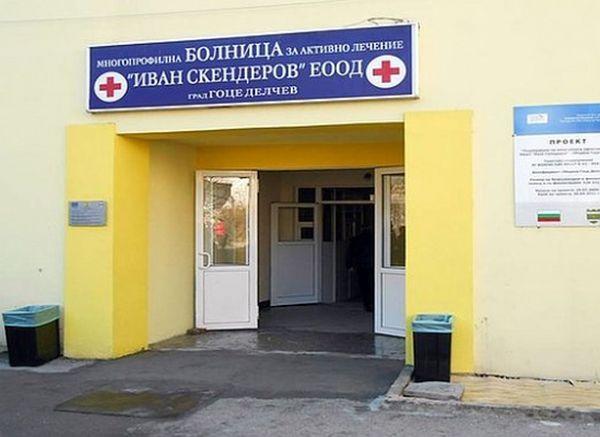 Началникът на Инфекциозното отделение в Гоце Делчев първи се ваксинира срещу коронавируса